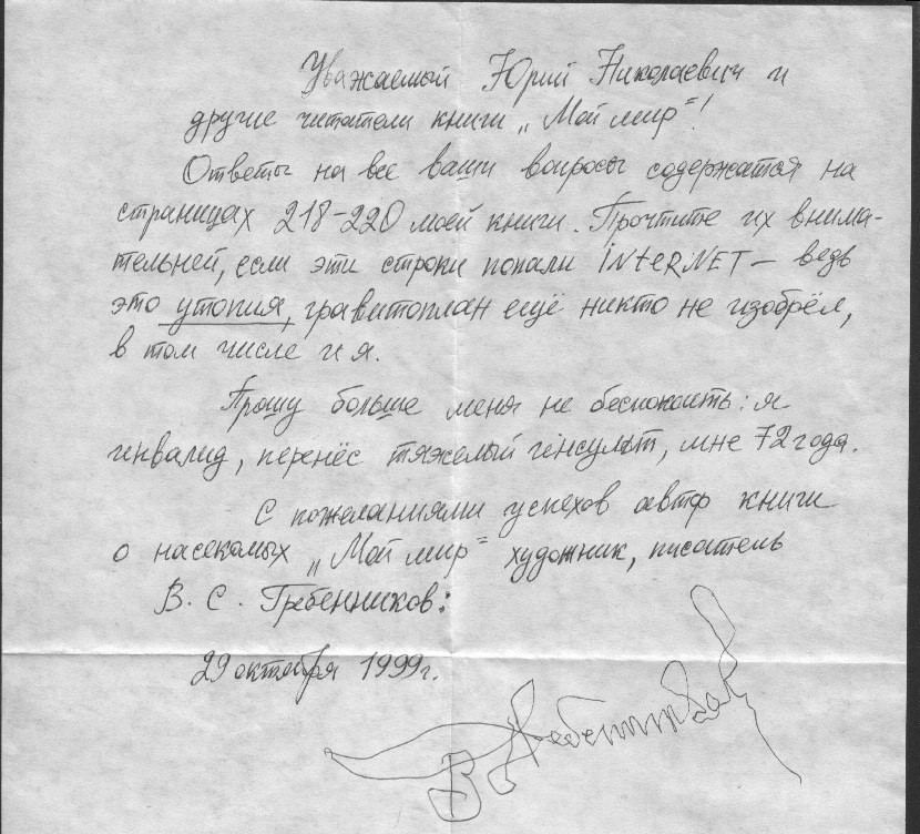 Carta enviada ao cientista Ju. N. Cherednychenko