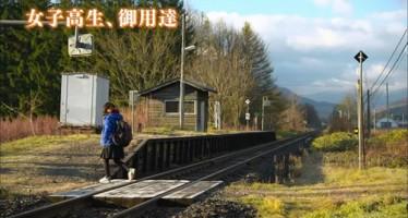 Ferrovia japonesa mantém estação funcionando para apenas uma estudante! Será verdade? (foto: Reprodução/Facebook)