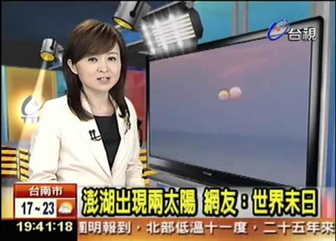 Sol duplo aparece na CHINA