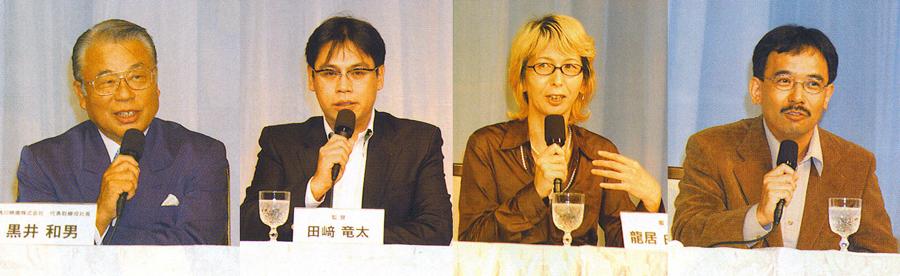 Kazuo Kuroi (Produtor Executivo), Ryuta Tazaki (Diretor), Yukari Tatsui (Roteirista) Isao Kaneko (Diretor de Efeitos Especiais) (Foto: Divulgação/Chiisaki Yusha-tachi Gamera/Kadokawa Pictures, Inc.)