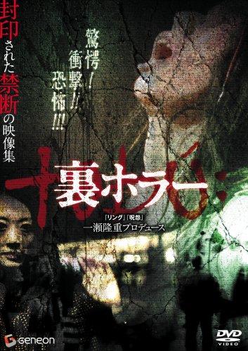 Capa do DVD de horror UraHorror, lançado em 2008! (foto: Divulgação/Amazon)