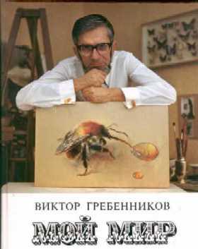 Viktor Grebennikov (foto: Wikipedia)